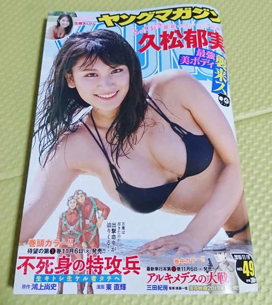 週刊ヤングマガジン2018年NO49