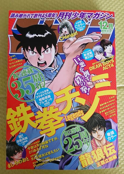 月刊少年マガジン2018年12月号