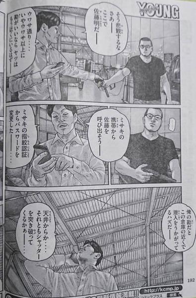 山岡は佐藤を呼び出そうと電話をかけますが・・・。