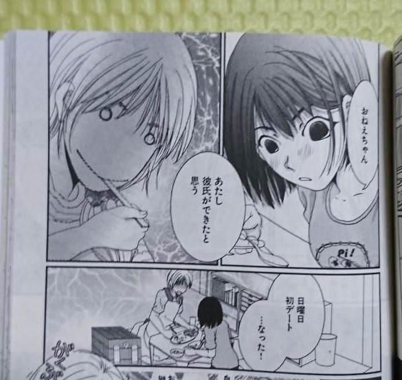 くるみちゃんに彼氏が!!?