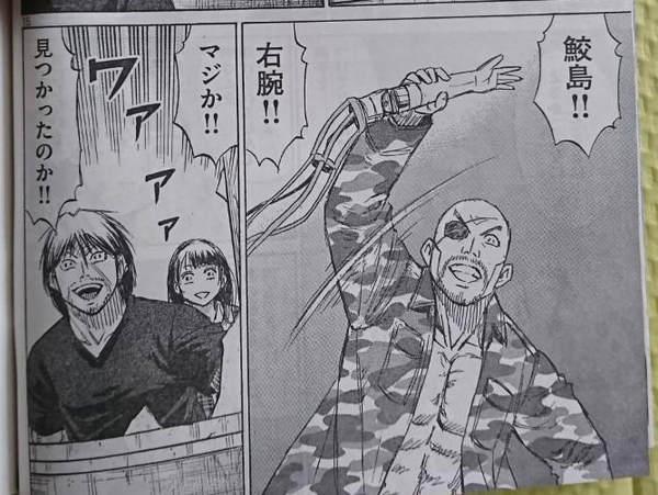 鮫島が右腕を発見!!