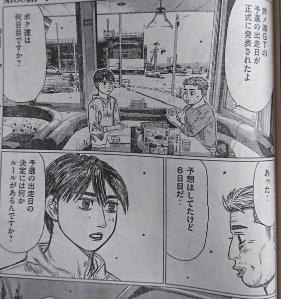 芦ノ湖GTの6日目に予選