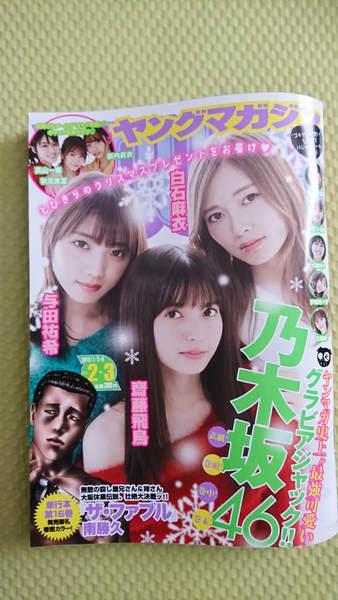 週刊ヤングマガジン2019年NO2・3
