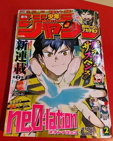 週刊少年ジャンプ2019年2号