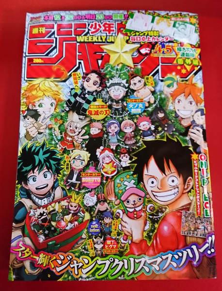 週刊少年ジャンプ2019年4・5合併特大号