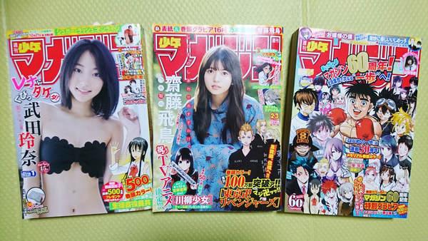週刊少年マガジン2019年1号、2・3号、4・5号