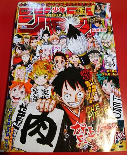 週刊少年ジャンプ2019年6・7合併号