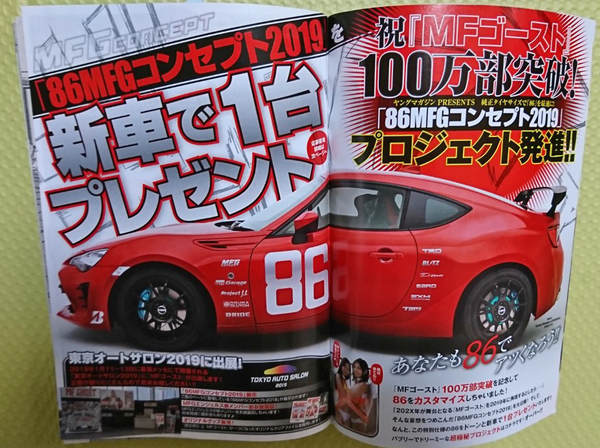 86MFGコンセプト2019を新車で1台プレゼント