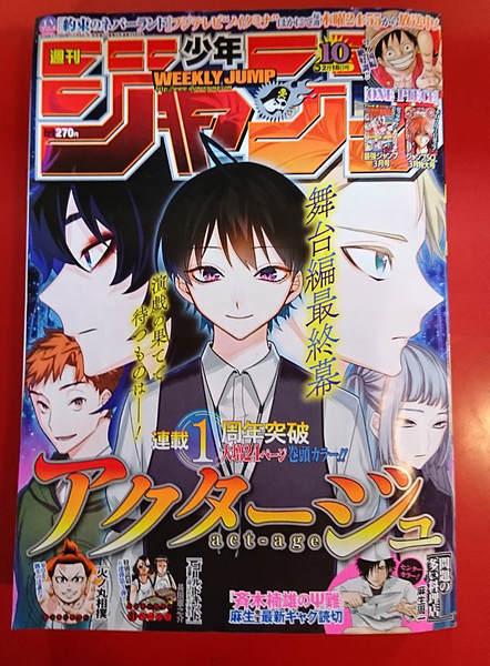 週刊少年ジャンプ2019年9号