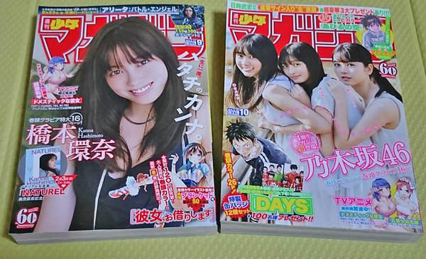 週刊少年マガジン2019年9号・10号