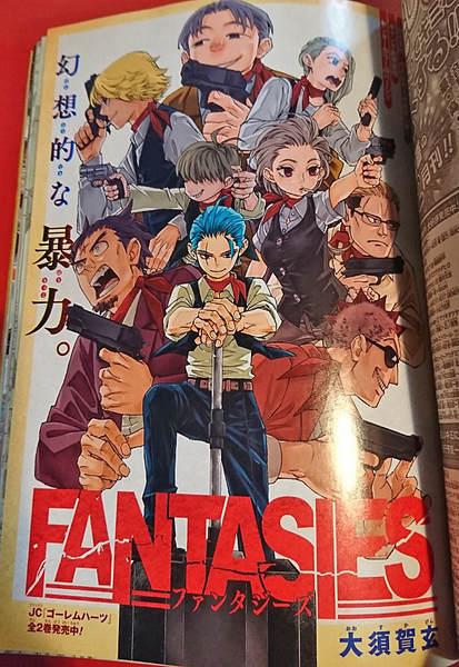 FANTASIES(ファンタジーズ)