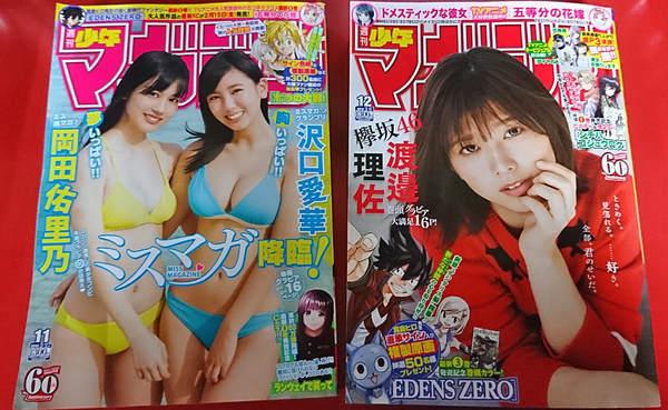 週刊少年マガジン2019年11号・12号