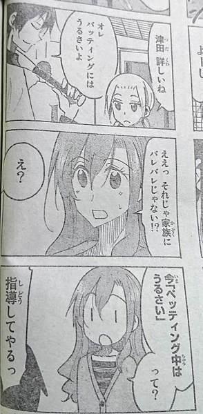 津田のツッコミ