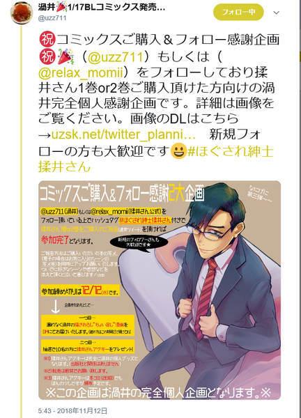 渦井先生の個人企画