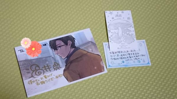 渦井先生からサイン入りポストカード