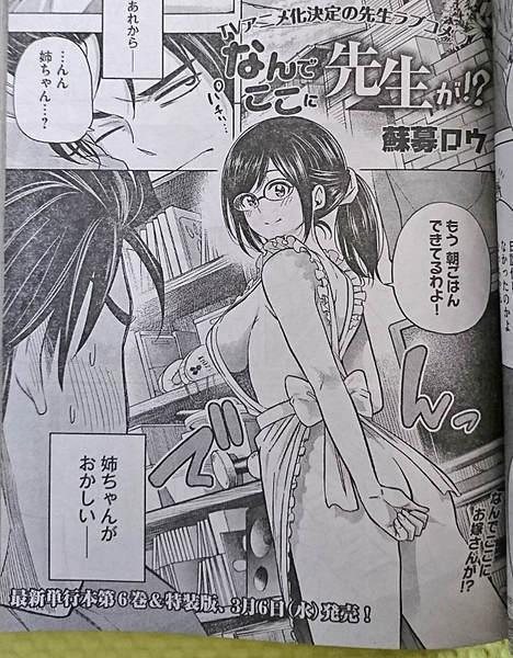 桜花はリミッターが外れ!?