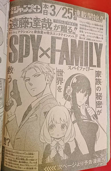SPY×FAMILY(スパイファミリー)