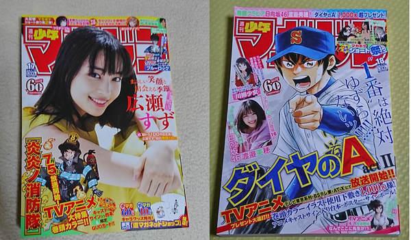 週刊少年マガジン2019年17号・18号