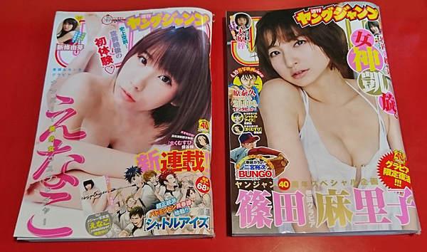 週刊ヤングジャンプ2019年No17号・No18号
