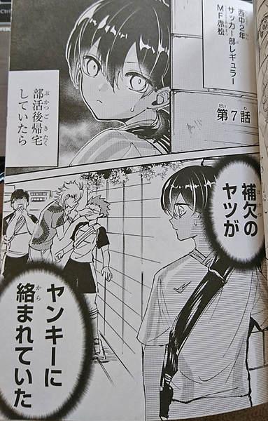 サッカー部レギュラーの女の子、赤松