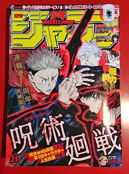 週刊少年ジャンプ2019年21号