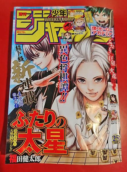週刊少年ジャンプ2019年25号