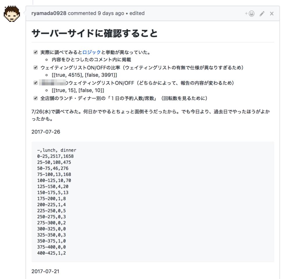 f:id:m_nakamura145:20171204095126p:plain
