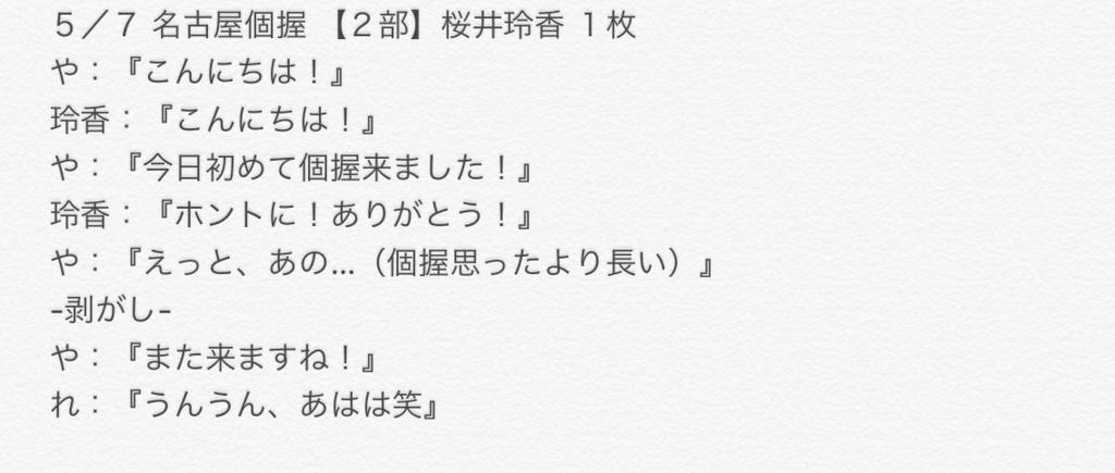 f:id:m_narechidaily0531:20170516114603p:plain