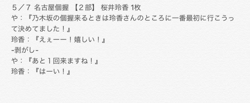 f:id:m_narechidaily0531:20170516114619p:plain