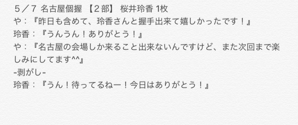 f:id:m_narechidaily0531:20170516114635p:plain