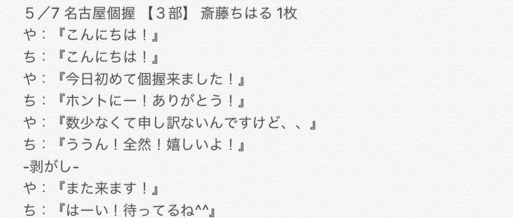 f:id:m_narechidaily0531:20170516114654p:plain