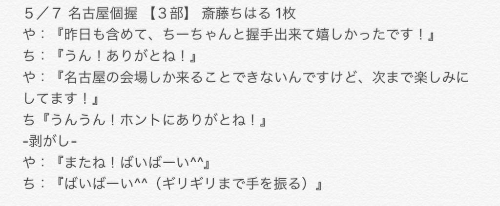 f:id:m_narechidaily0531:20170516114739p:plain