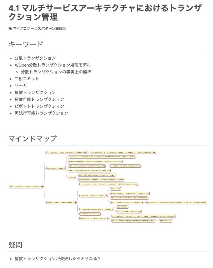 f:id:m_nishikawa_ow:20210608170722p:plain