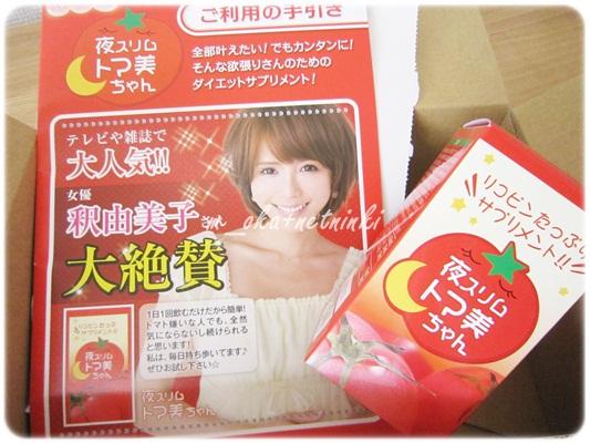 夜スリムトマ美ちゃん2ダイエットサプリメント