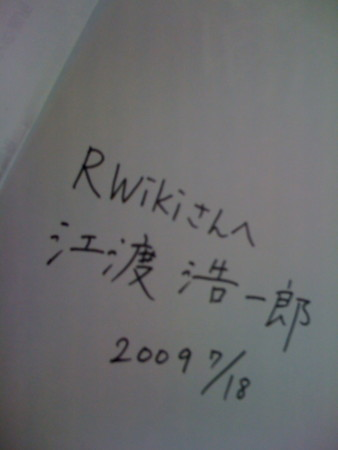 f:id:m_seki:20090718121009j:image:w200