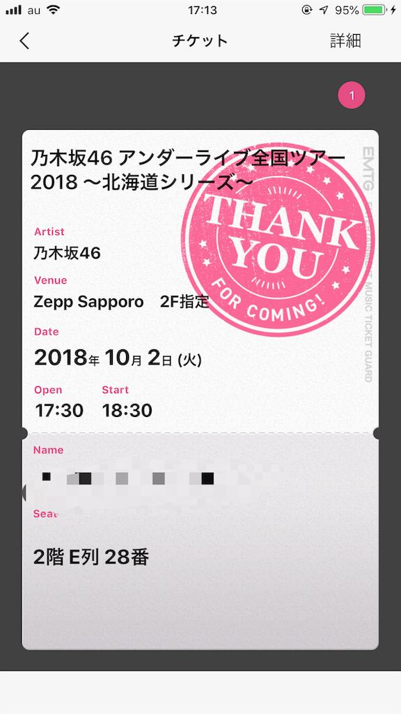 """【乃木坂46】『アンダーライブ全国ツアー 』《北海道》""""神セトリ""""公開!!!"""
