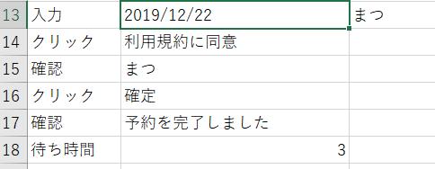 f:id:m_training:20191105072636p:plain
