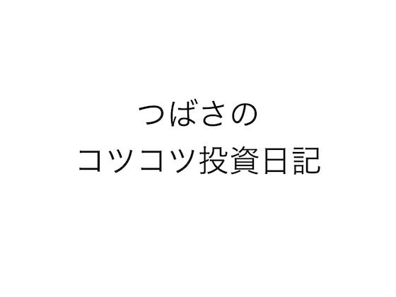 f:id:m_tsubasa:20180325192735j:plain