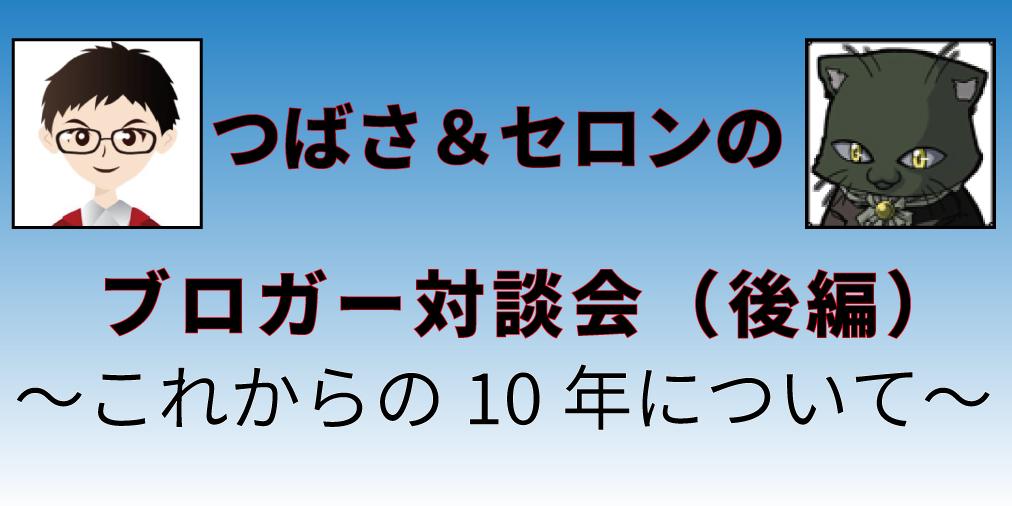 f:id:m_tsubasa:20200219201416j:plain