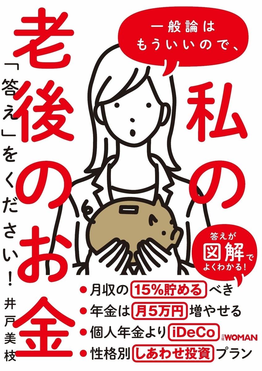 f:id:m_tsubasa:20200507191804j:plain