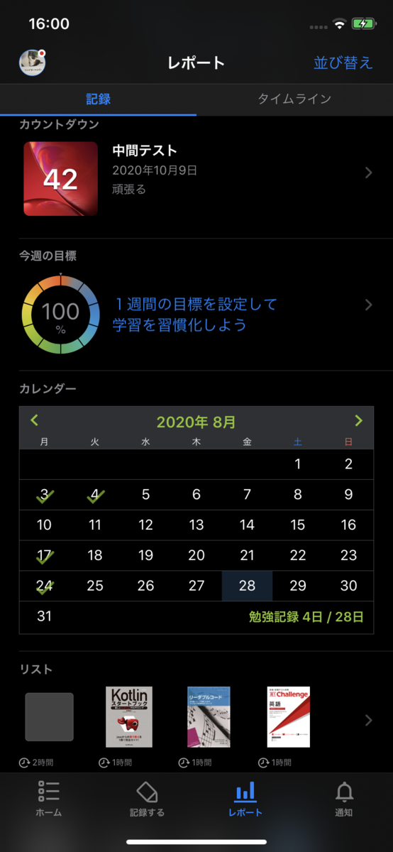 Studyplus iOS版のダークモードキャプチャ