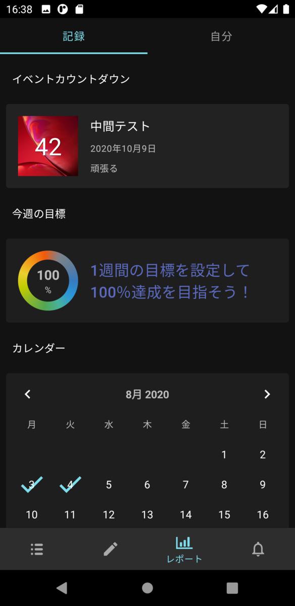 Studyplus Android版のダークモードキャプチャ