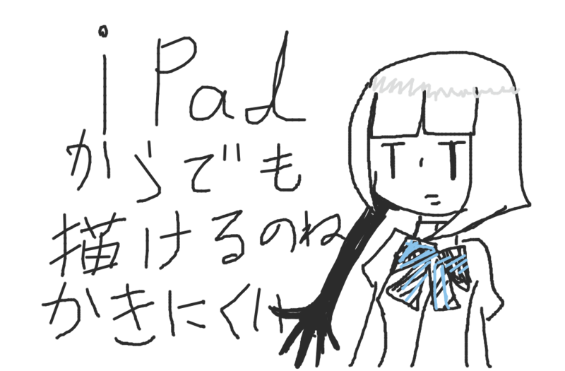 iPadでお絵描き