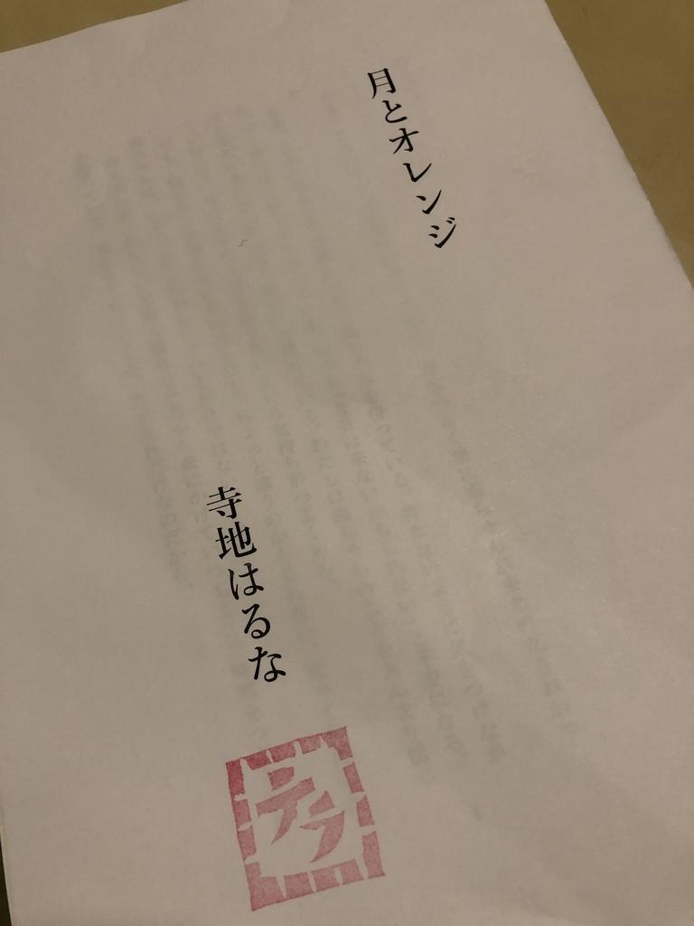 f:id:ma-fuyu:20190218021241j:plain