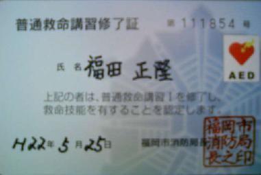 20100525222454