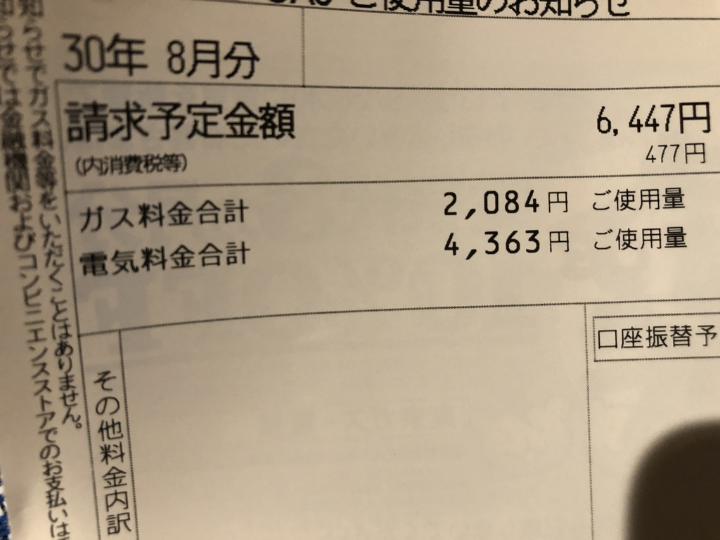 f:id:ma-miso:20180904143514j:plain