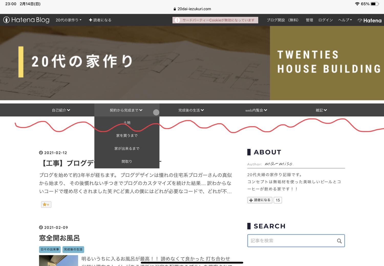 f:id:ma-miso:20210214230820j:plain