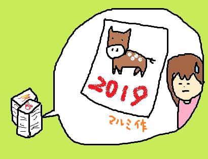 f:id:ma-ru-mi:20181212123522p:plain
