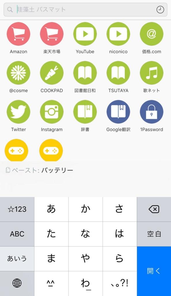 f:id:ma-shiro:20160716035116j:plain