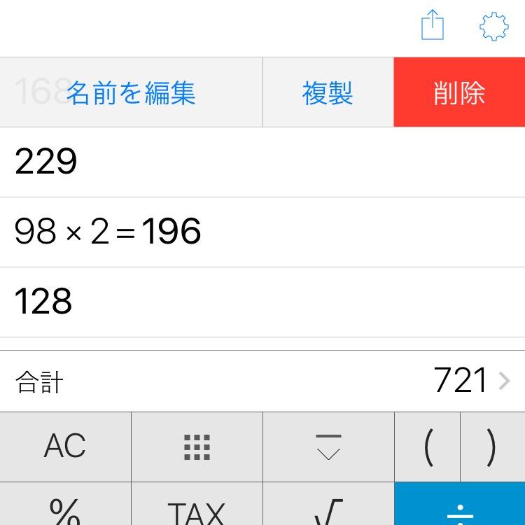 f:id:ma-shiro:20170829200022j:plain